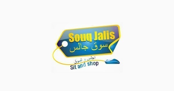 Souq Jalis Sit and Shop 609x321 - Souq Jalis Sit and Shop